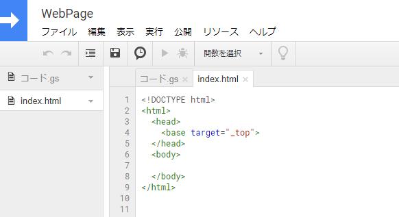 GASのプロジェクトに作成したHTMLファイル