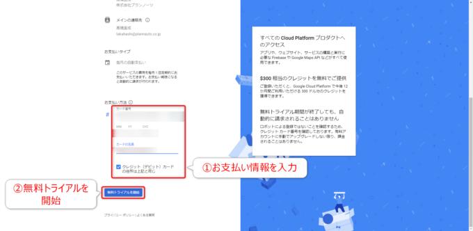 Google Cloud Platformの無料トライアル ステップ2/2の2ページ目