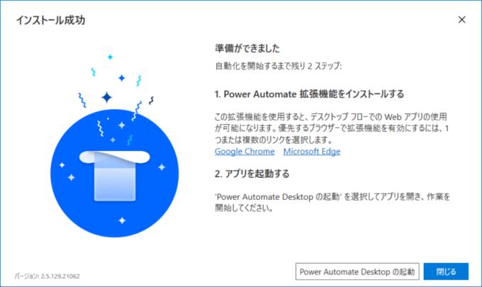 Power Automate Desktopのインストール完了