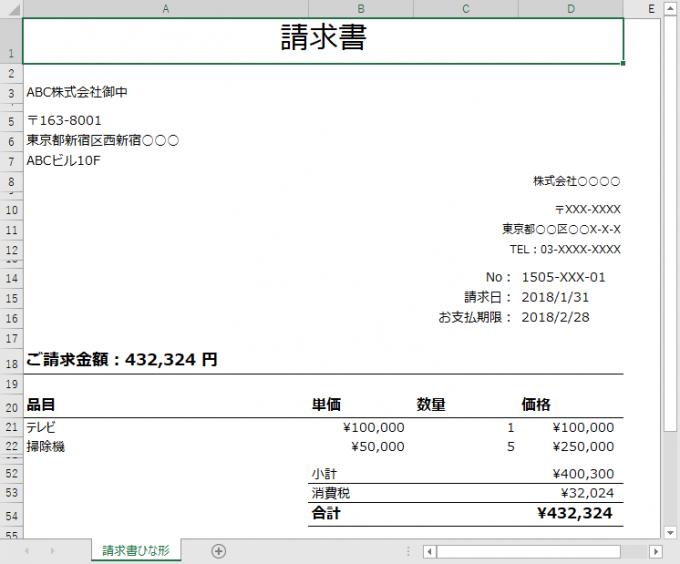 エクセルVBAで取引先別に作られた請求書ブック