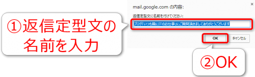 Gmailで返信定型文の名前を入力