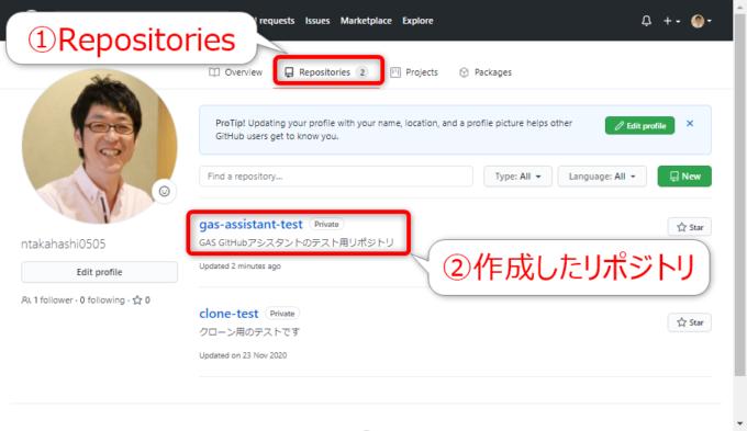 GitHubに作成されたリポジトリ