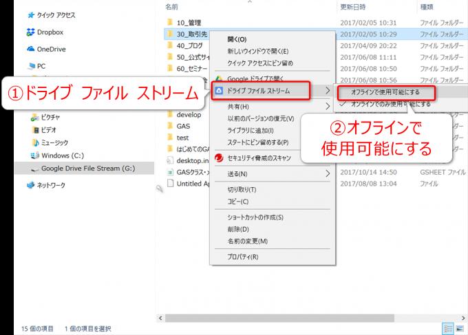 Google Drive File Streamでフォルダをオフラインで使用可能にする