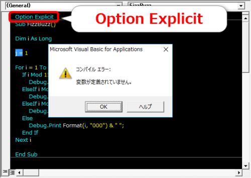 VBEで変数の宣言を強制してOption Explicitと表示