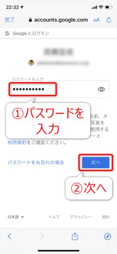 AppSheetサインインのためにパスワードを入力