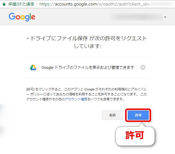 Googleドライブへのリクエストを許可