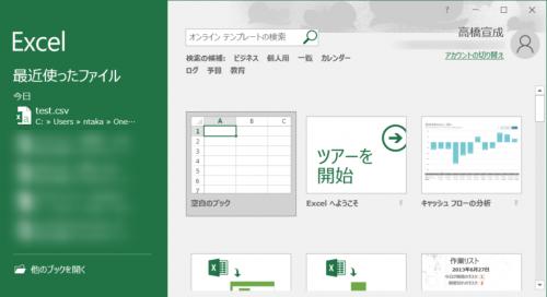 起動したExcelアプリケーション