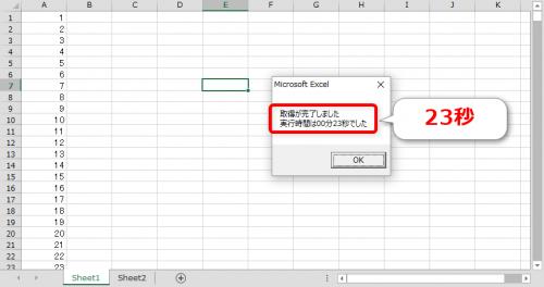 自動計算と画面表示の更新を停止した場合のエクセルVBA実行時間
