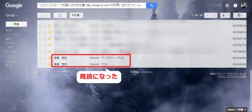 Gmailでメールが既読になった