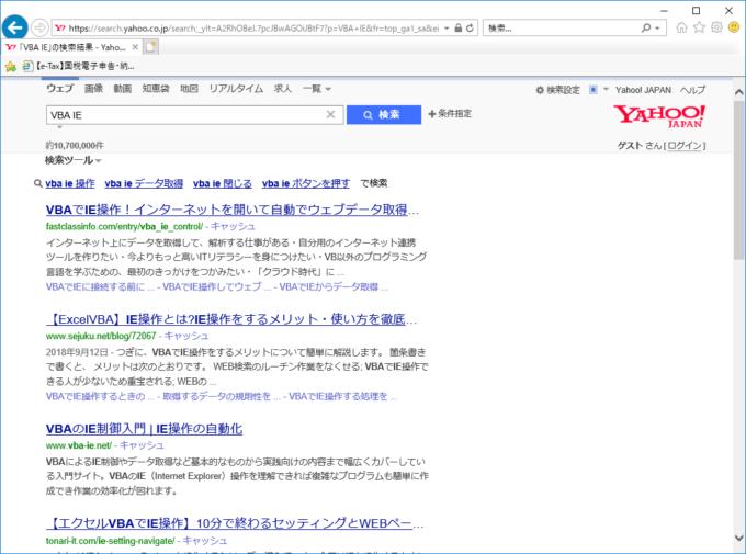 Yahooでキーワード検索をした結果