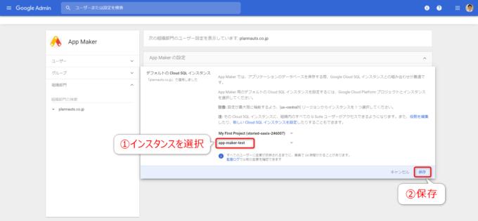 G Suite管理コンソールでCloud SQLインスタンスを選択