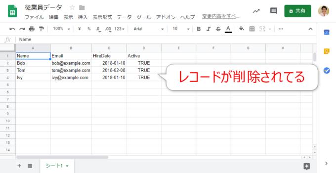 App Makerのデータベースのスプレッドシートでレコードが削除されていることを確認
