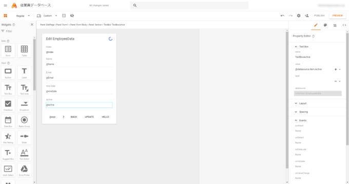 App MakerでLabelウィジェットをTextBoxウィジェットに差し替えた
