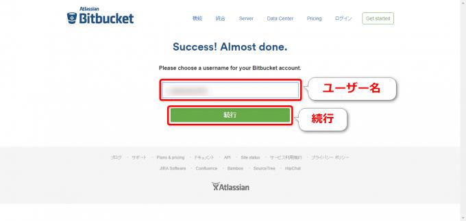 Bitbucketでユーザー名を入力