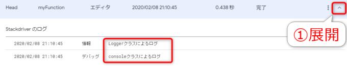 V8ランタイム環境でのApps Scriptダッシュボードへのログ