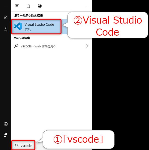 WindowsメニューからVS Codeを起動する