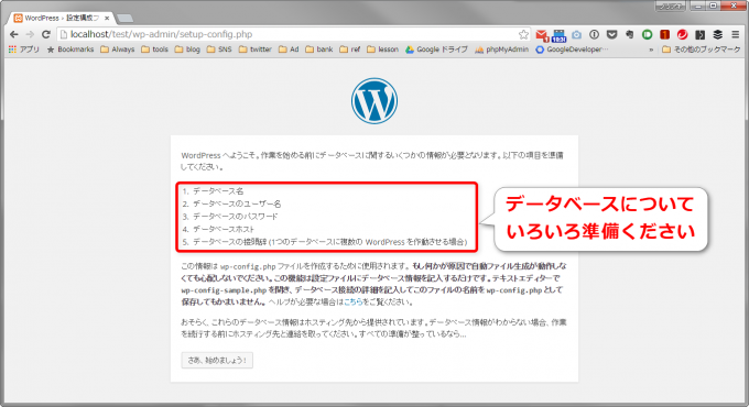 WordPressをダウンロードした時点のページ