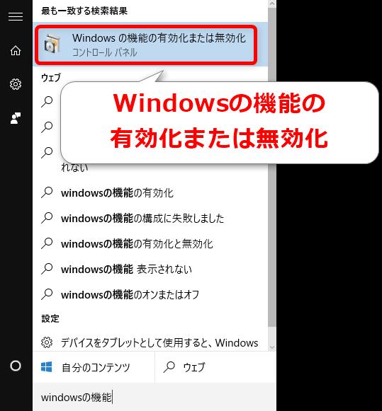 Windowsの機能の有効化または無効化を選択