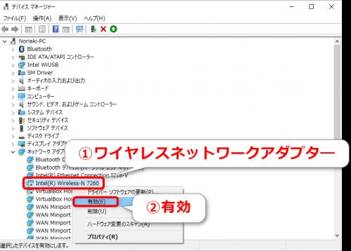 Windows10でワイヤレスネットワークアダプタを有効にする