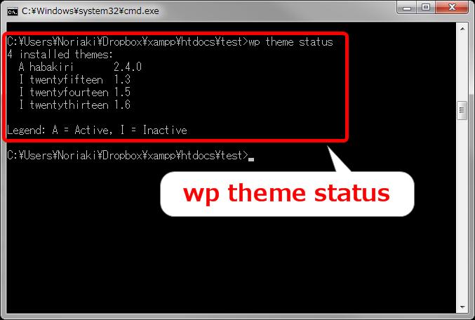 WP-CLIでテーマのステータス確認
