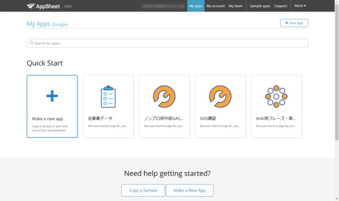 AppSheetサインアップ後のページ