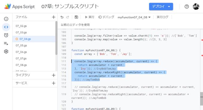 新IDEのオートフォーマッティング