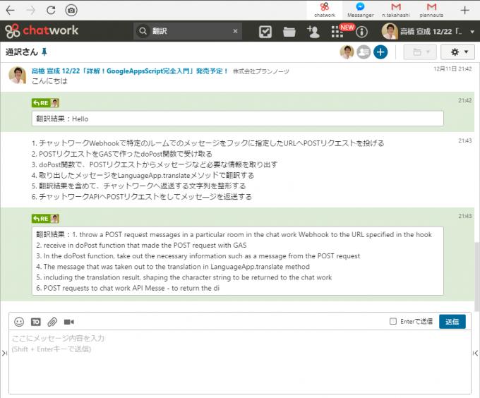 GASとチャットワークWebhookで作成した翻訳チャット