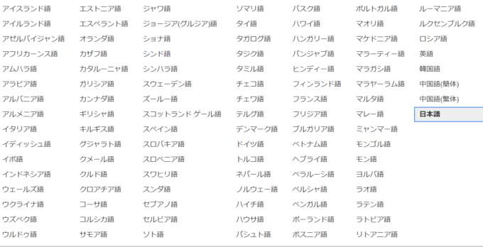 Google翻訳扱い一覧
