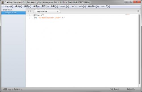 composerインストール用バッチファイル