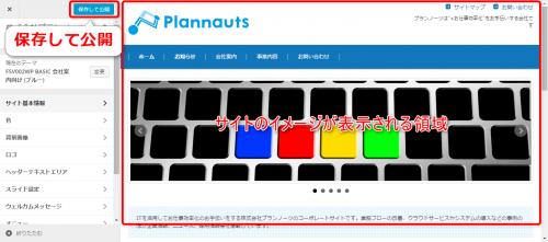 Wordpressのカスタマイザーの画面