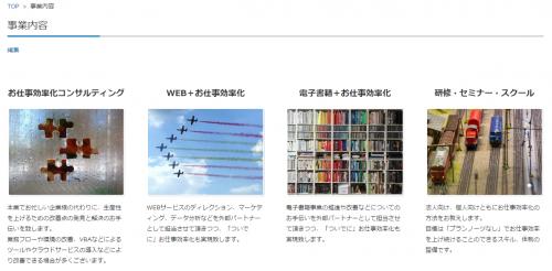 WP Canvas - Shortcodesのカラムによる固定ページ