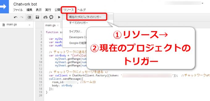 GoogleAppsScriptでイベントトリガーの設定