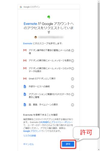 Googleアカウントへのアクセスを許可する