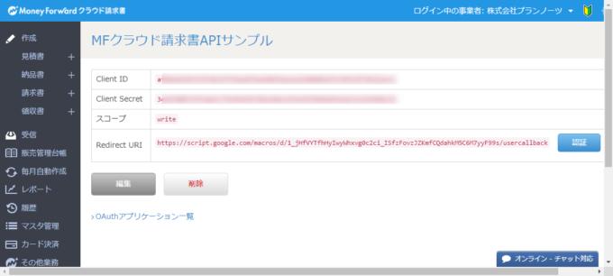 マネーフォワードクラウド請求書APIでGAS用アプリを作成された