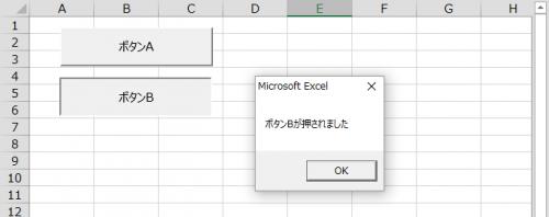 エクセルVBAのボタンで引数を渡してマクロを実行