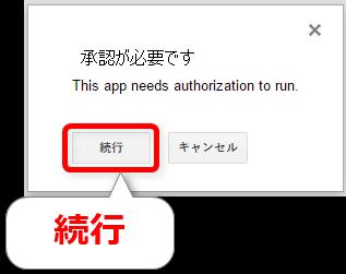 Googleドキュメントの承認が必要