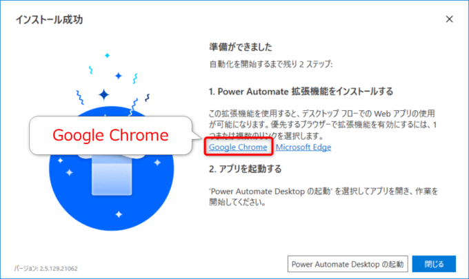 Power Automate拡張機能をインストール