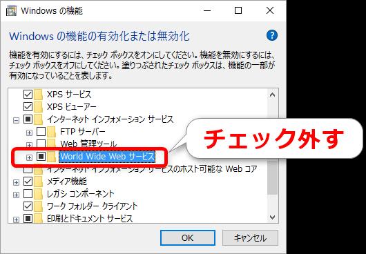 インターネットインフォメーションサービスのWorldWideWebサービスのチェックを外す