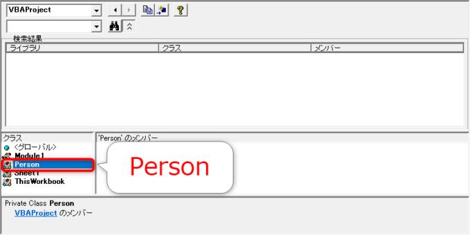 オブジェクトブラウザーで変更したクラス名を確認する
