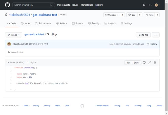 GitHubで「コード.gs」の内容を確認する