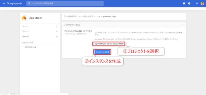 G Suiteの管理コンソールでCloud SQLのインスタンスを作成をクリック