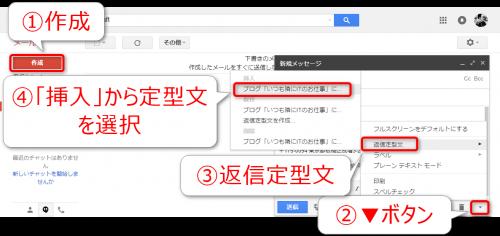Gmailで返信定型文を使って新規メールを作成