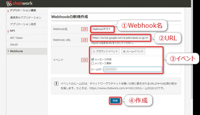 チャットワークWebhookの新規作成