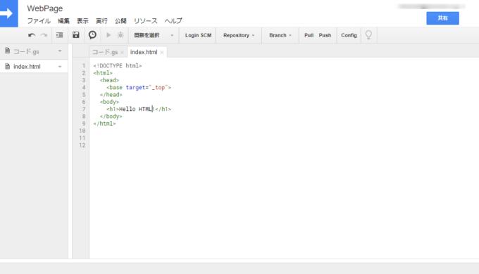 GASプロジェクトのHTMLファイル