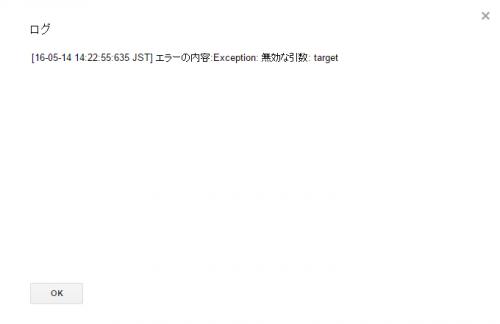 Google Apps Scriptの翻訳テストtry~catch文でエラー処理を分ける