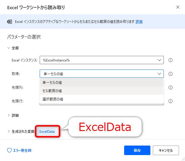 「Excelワークシートからの読み取り」で生成された変数ExcelData