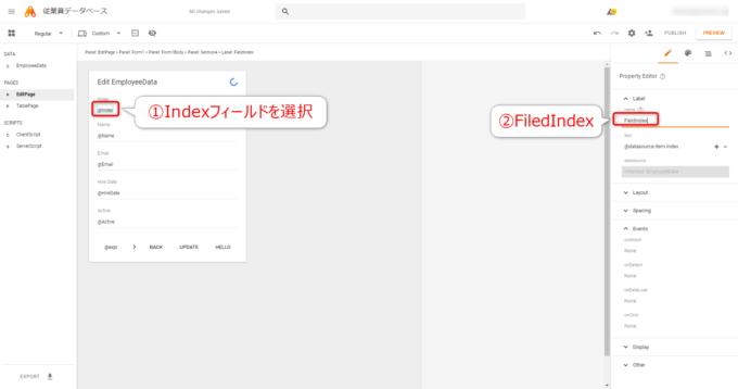 App MakerでLabelウィジェットのnameプロパティを変更する