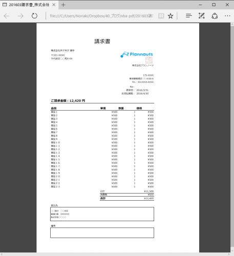 エクセルVBAで1ページに収めて出力したPDF