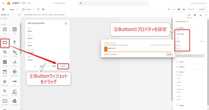 App MakerでButtonウィジェットの設置と設定