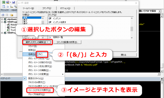 VBEのユーザー設定で選択したボタンの編集